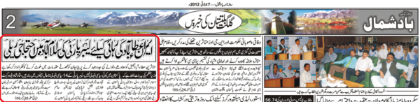 Baad e shmaal report on public rally in Islamabad 7-Jul-2012